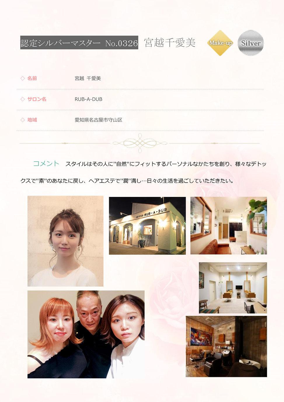 0326 宮越 千愛美 協会認定シルバーマスター メイク.jpg