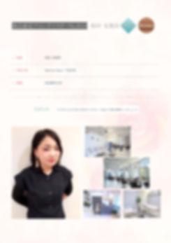 協会認定 ブロンズマスター No0124 坂田 友梨奈