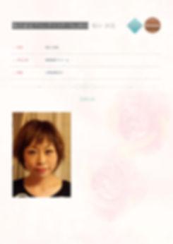 協会認定 ブロンズマスター エステ No0043 坂口 由美