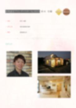 0315 鈴木 宏輔 資格認定 ブロンズマスター メイクエステ.jpg