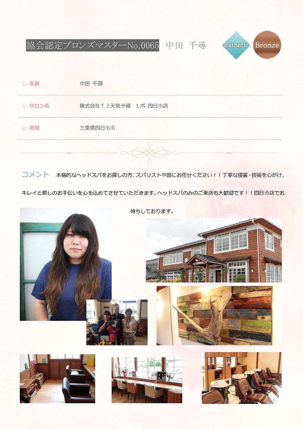 協会認定 ブロンズマスター エステ No0065 中田 千尋