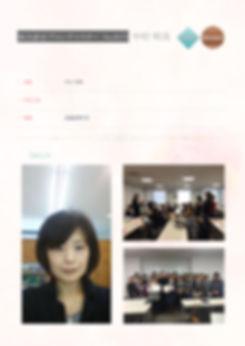協会認定ブロンズマスター エステ No0172 中村 明美