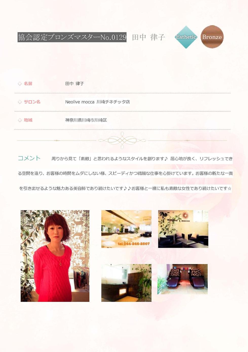 協会認定 ブロンズマスター No0129 田中 律子