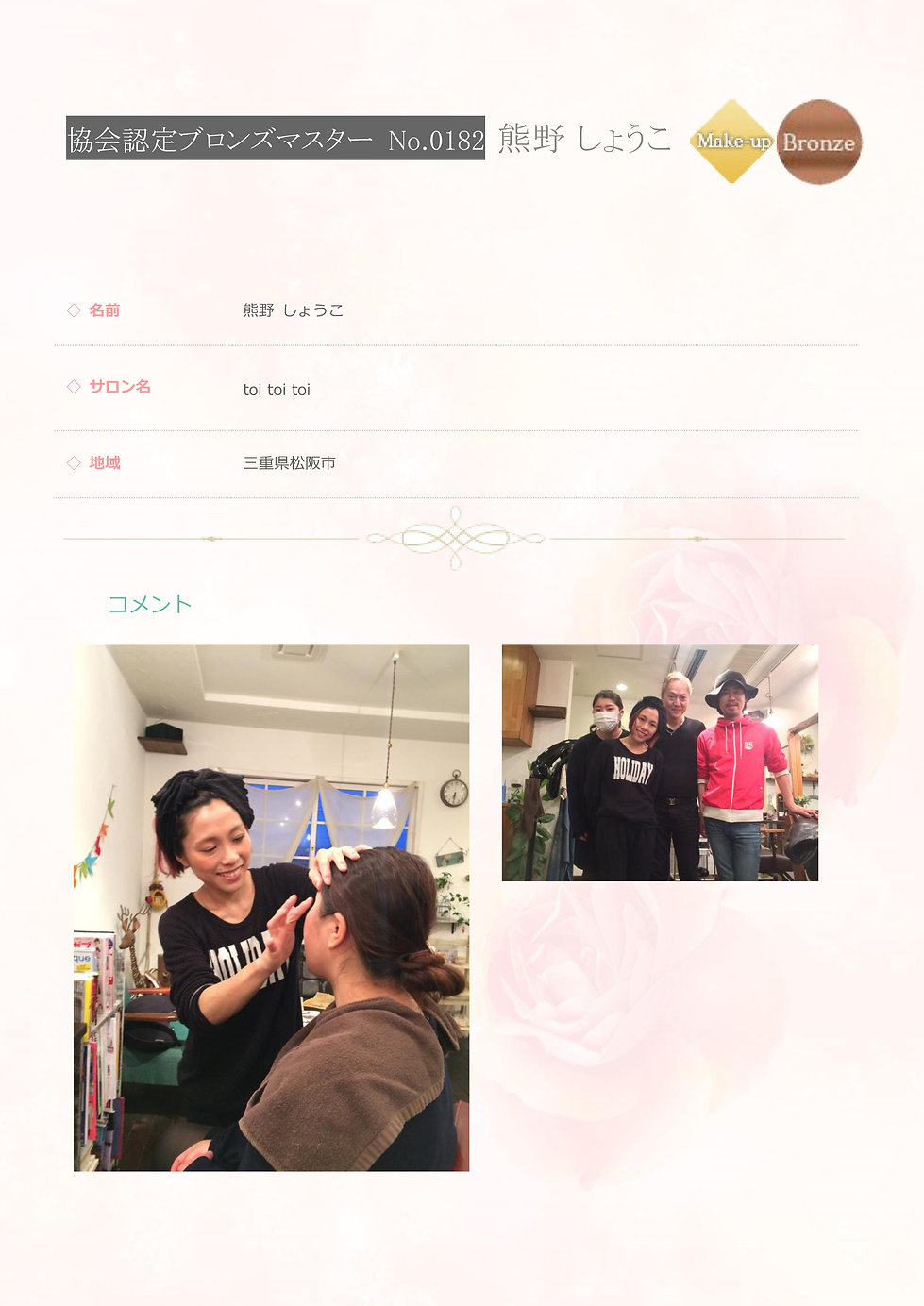 No0182 熊野 しょうこ 協会認定ブロンズマスター メイク