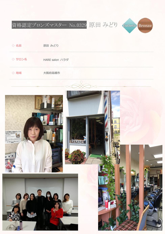 0329 原田 みどり 資格認定ブロンズマスター エステ.jpg