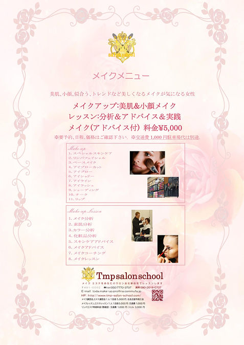 Tmp salon school メイクメニュー.jpg
