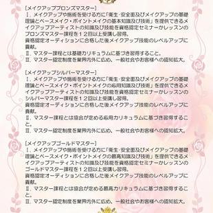 日本エステティックメイクアップマスター認定制度-3.jpg