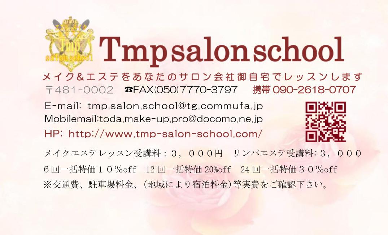 エステ メイク 資格認定 Tmp salon school 御案内 日本エステティック ...