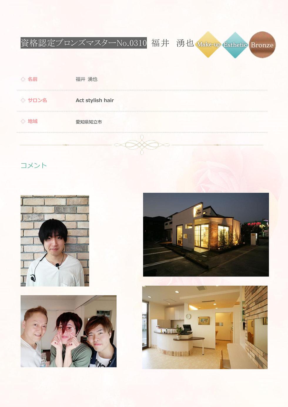 0310 福井 湧也 資格認定 ブロンズマスター メイクエステ.jpg
