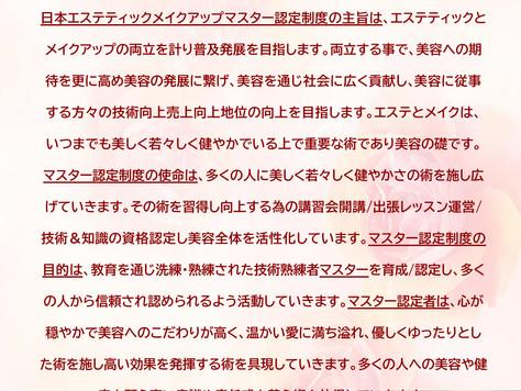 日本エステティックメイクアップマスター認定制度