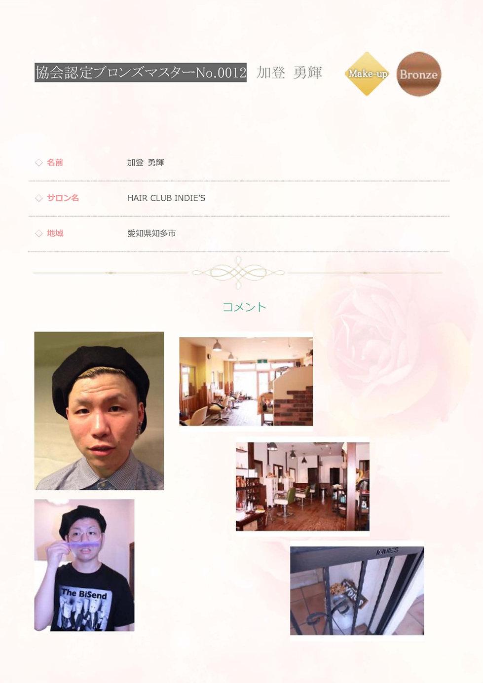 加登勇輝 0012 認定ブロンズマスター メイク 愛知県 知多市