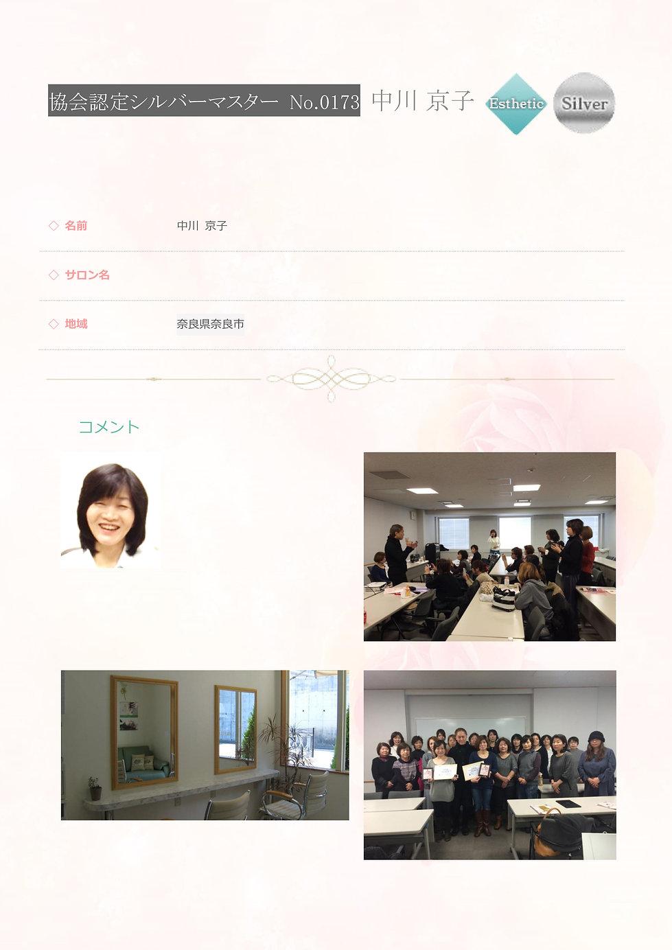 協会認定ブロンズマスター エステ No0173 中川 京子