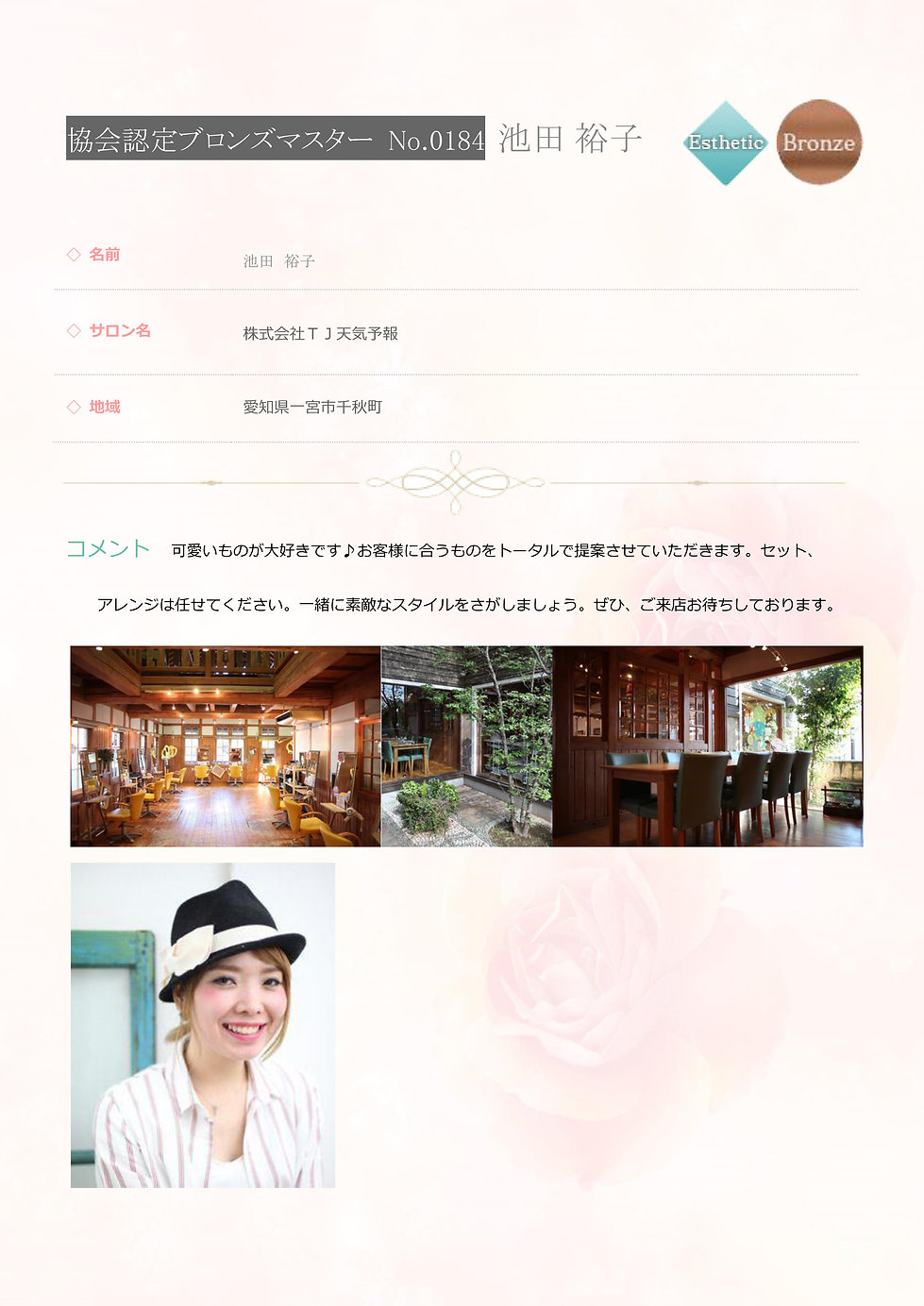 協会認定ブロンズマスター エステ No0184 池田 裕子