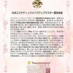 日本エステティックメイクアップマスター認定制度-1.jpg