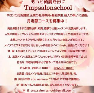 Tmp salon school御案内-定額コース.jpg