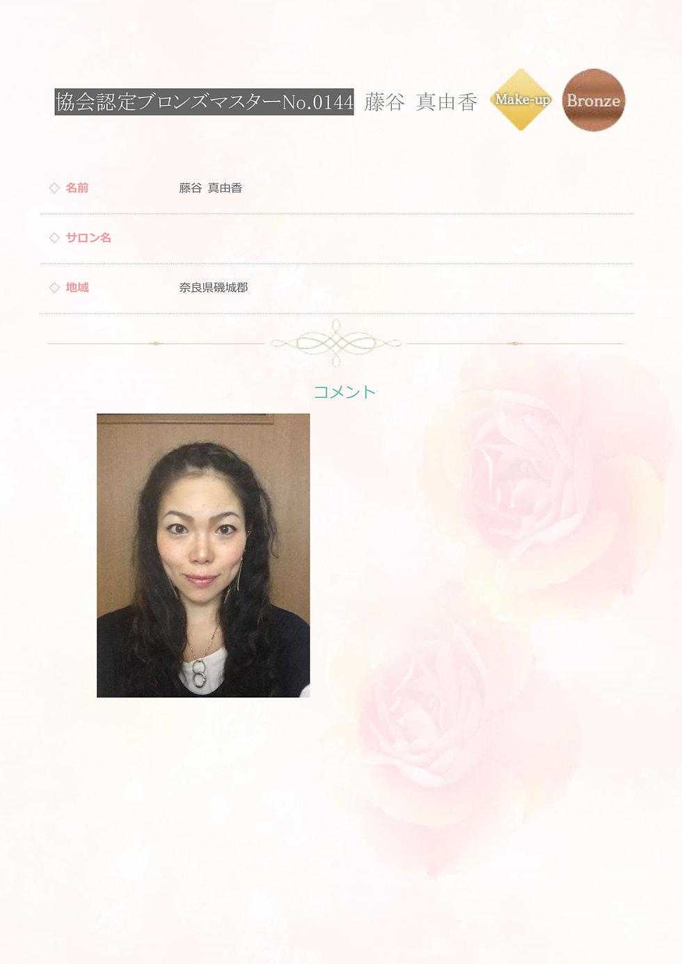 協会認定 ブロンズマスター メイク No0144 藤谷 真由香