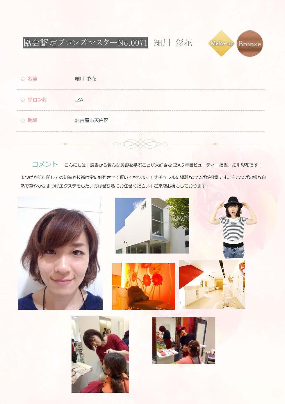 協会認定 ブロンズマスター メイク No0071 細川 彩花