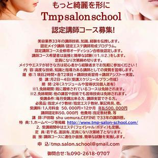 Tmp salon school御案内-認定講師コース.jpg