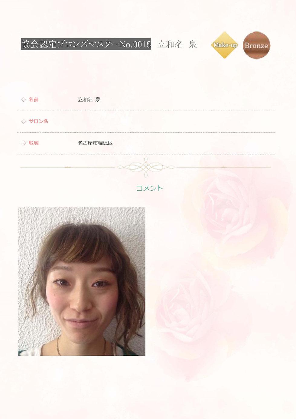 立和名泉 0015 認定ブロンズマスター メイク 愛知県 名古屋市 瑞穂区