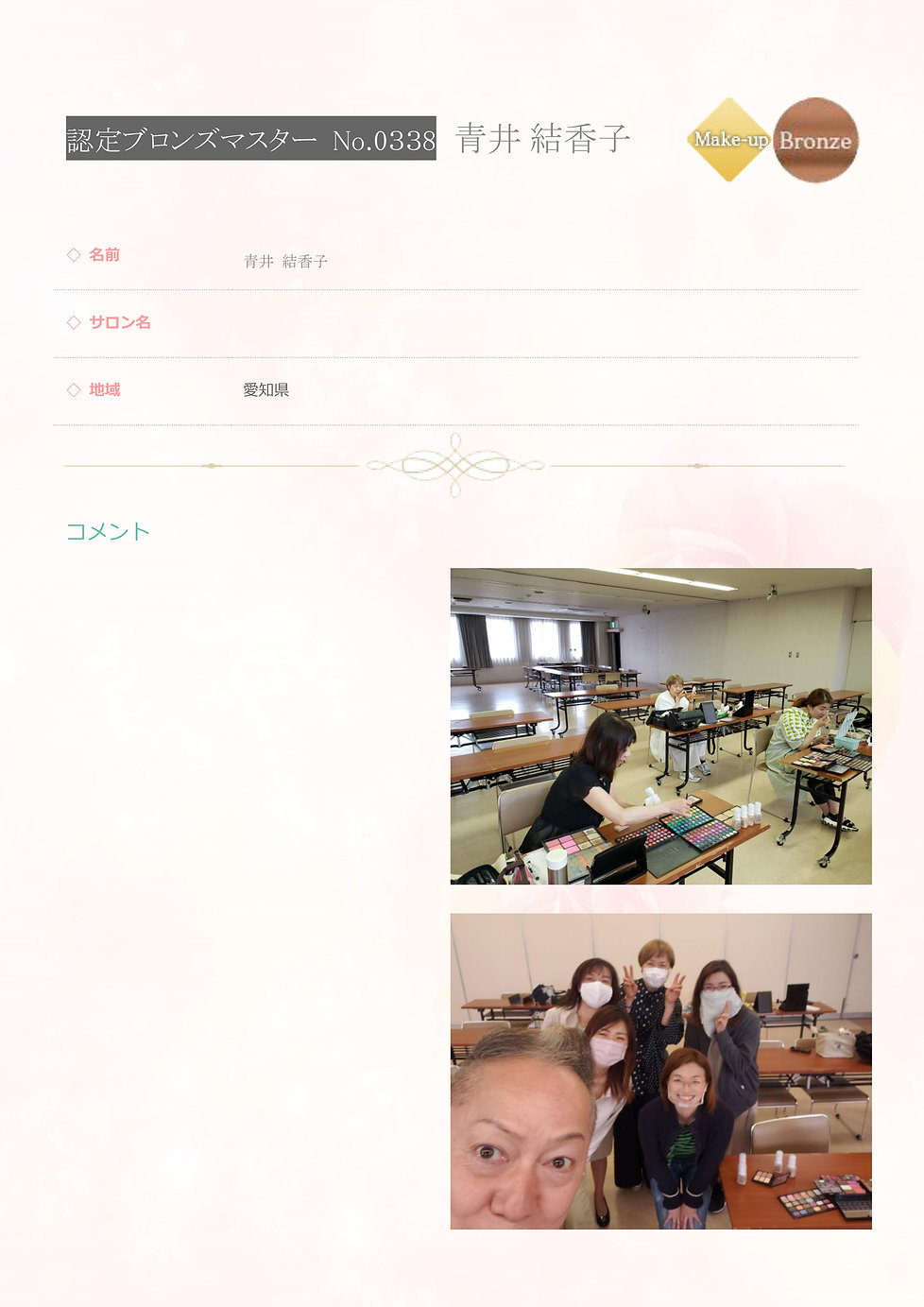 0338 青井 結香子 認定ブロンズマスター メイク.jpg