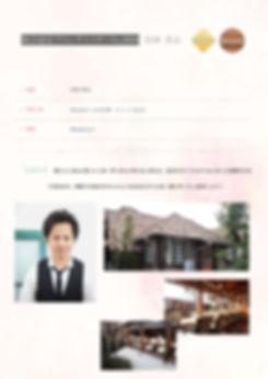 協会認定 ブロンズマスター メイク No0098 原畑 貴志
