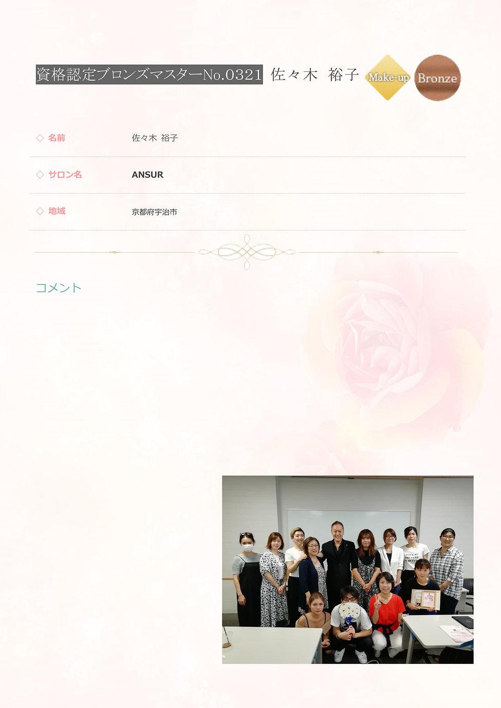 0321 佐々木 裕子 資格認定 ブロンズマスター メイクエステ.jpg