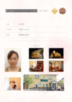 田中陽子 0022 認定ブロンズマスター メイク 静岡県 浜松市 西区