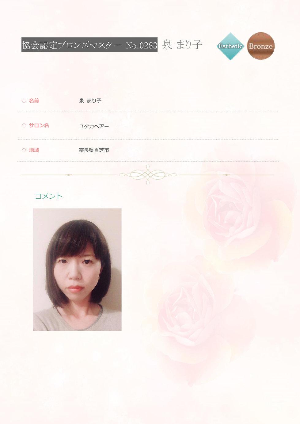 0283 泉 まり子 協会認定ブロンズマスター エステ