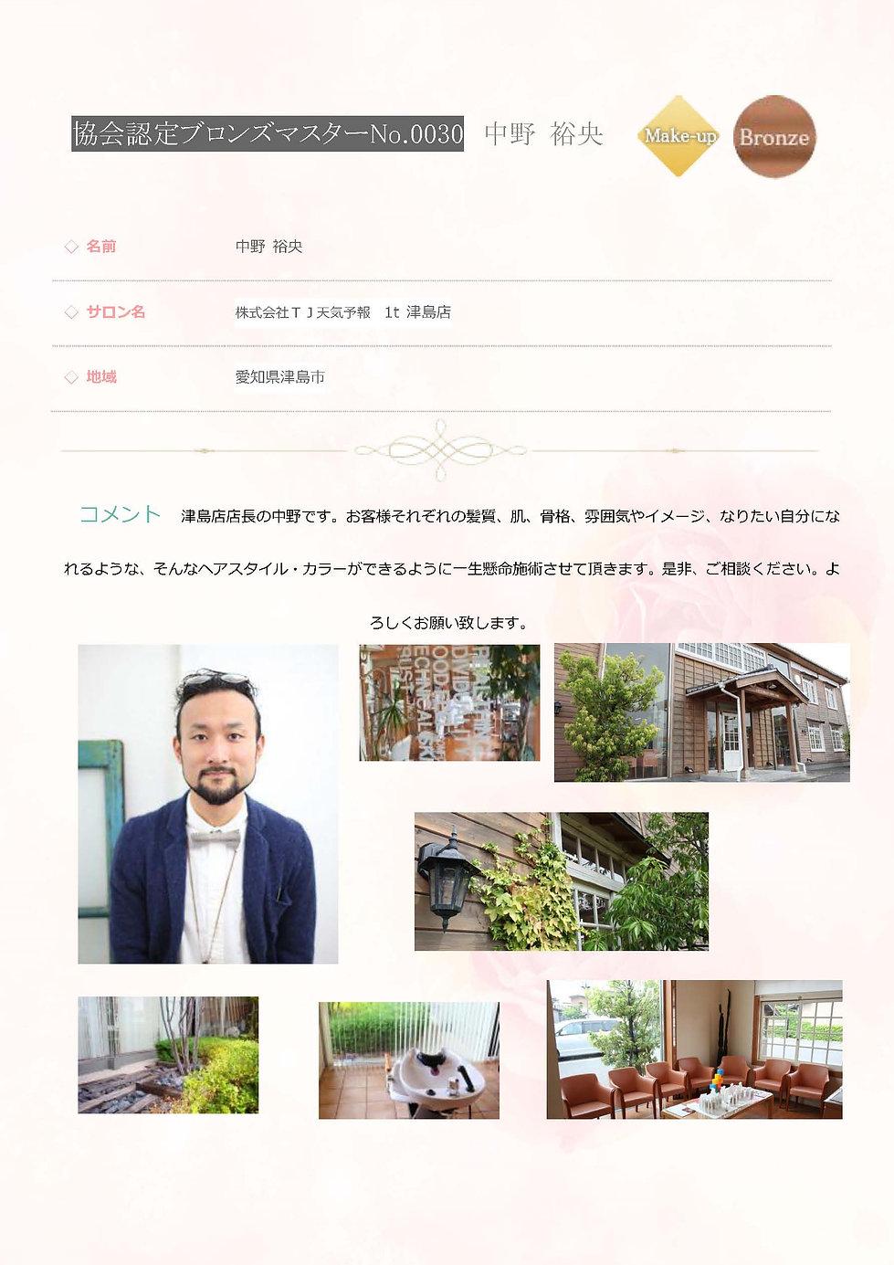 協会認定 ブロンズマスター メイク No0030 中野 裕央