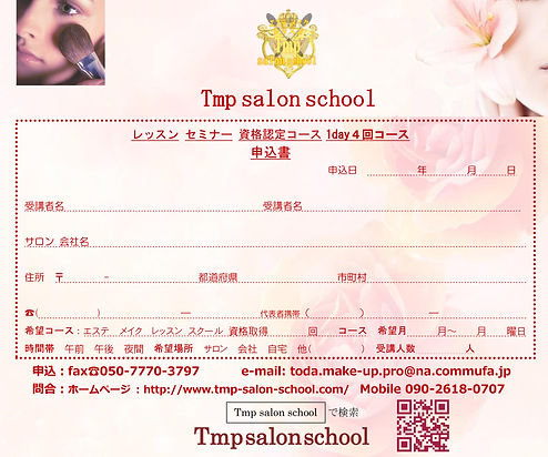 Tmp salon school申込.jpg
