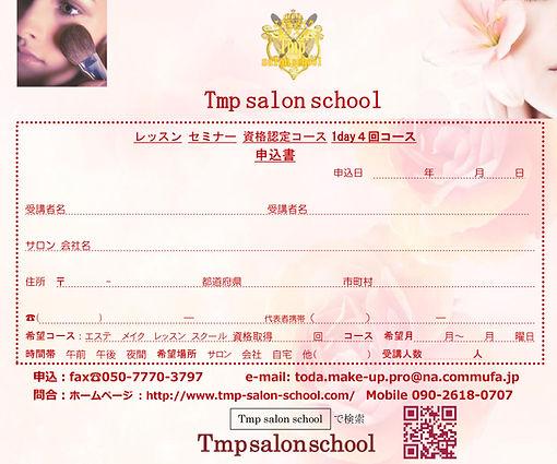 Tmp salon school申込.jpg
