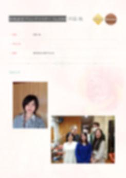 0305 西脇 楓 資格認定ブロンズマスター メイク.jpg