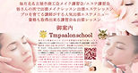 Tmp salon school 御案内s.jpg