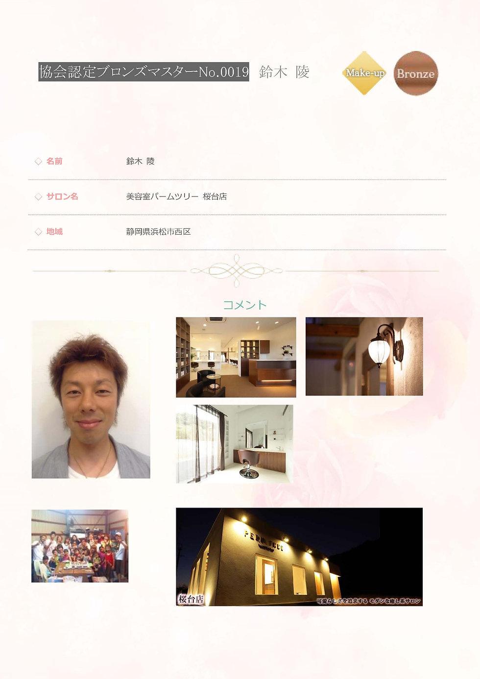 鈴木陵 0019   認定ブロンズマスター メイク 静岡県 浜松市 西区