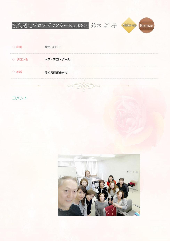 0306 鈴木 よし子 協会認定 ブロンズマスター メイク.jpg