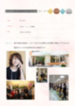 榊川陽子,協会認定,ブロンズマスター,メイク,エステ,0162,