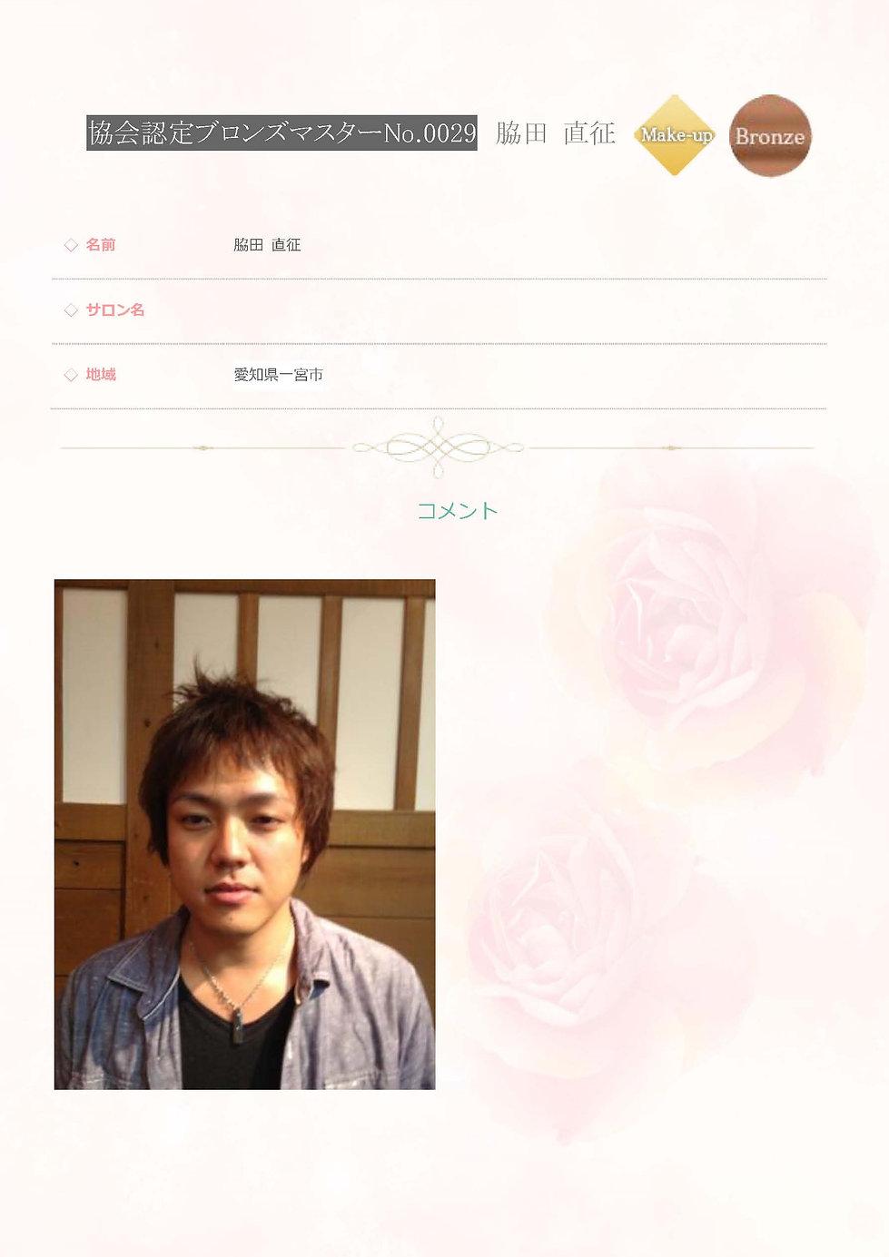 協会認定 ブロンズマスター メイク No0029 脇田 直征
