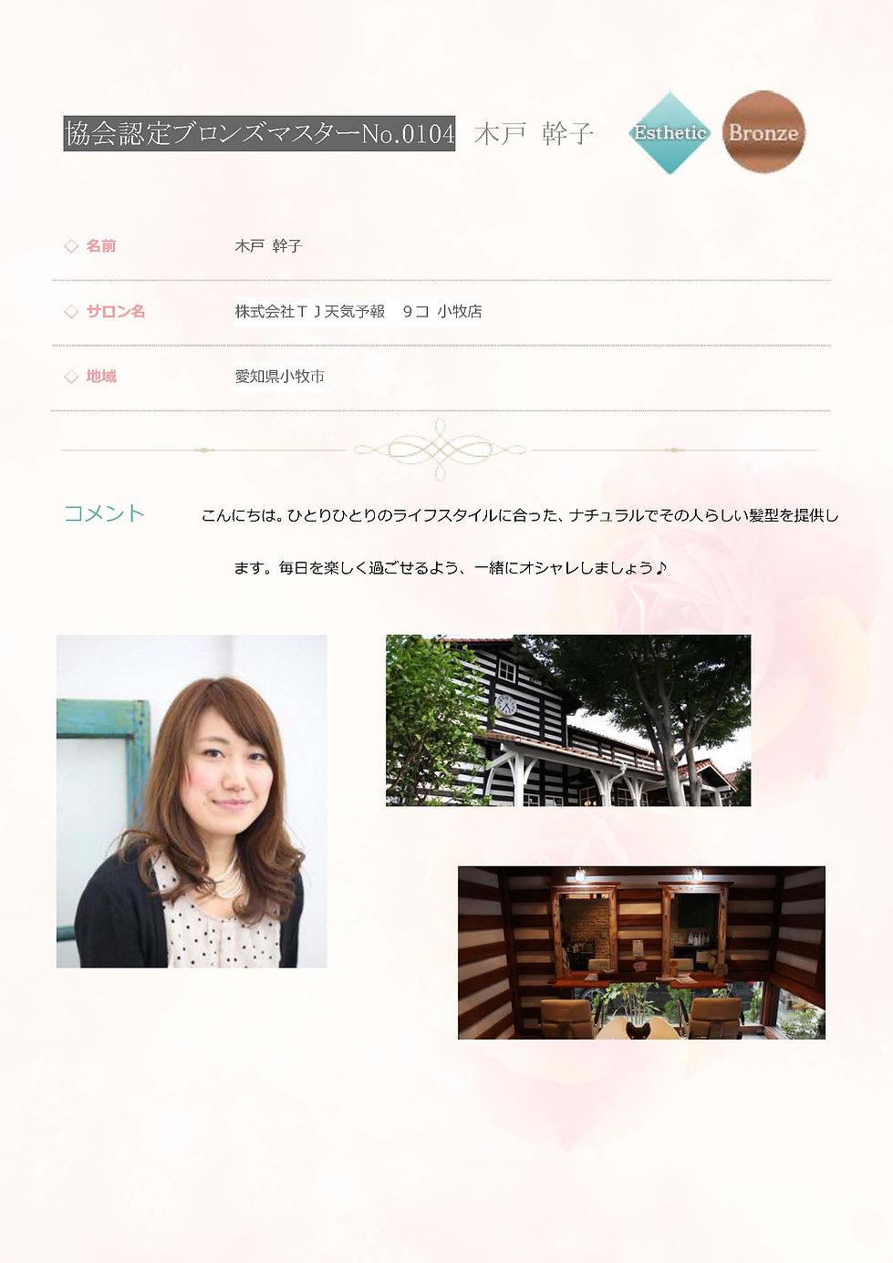 協会認定 ブロンズマスター エステ No0104 木戸 幹子