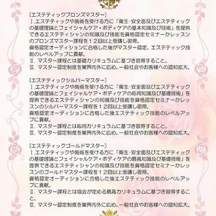日本エステティックメイクアップマスター認定制度-2.jpg