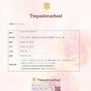 Tmp事業概要.jpg