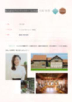 協会認定ブロンズマスター エステ No0160 大塚 祐香
