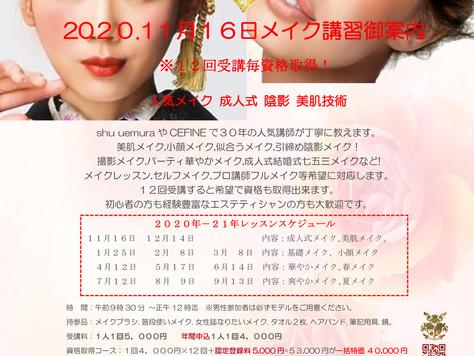 成人式メイク講習会   メイク講習会  2020年11月16日 12日11月16日12月14日北名古屋市商工会御案内 参加者募集中御問合せ多数ありがとうございます。参加者募集しています。