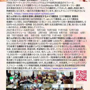 Tmp salon school御案内-2.jpg