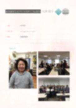 協会認定ブロンズマスター エステ No0171 大津 隆子