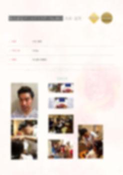 久松道男 認定ゴールドマスター メイク 0014 愛知県 名古屋市 瑞穂区