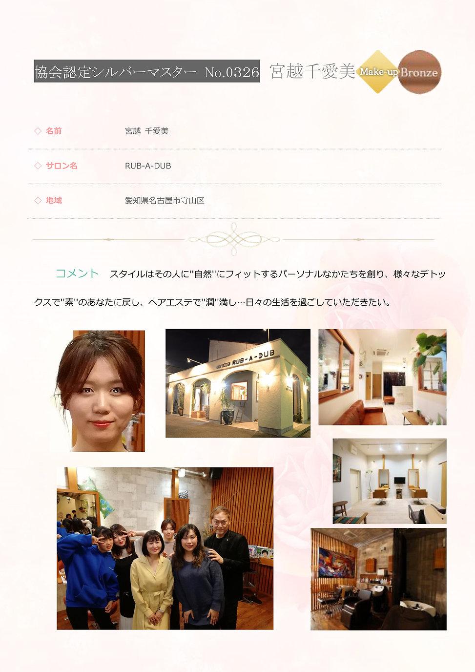 0326 宮越 千愛美 協会認定ブロンズマスター メイク.jpg