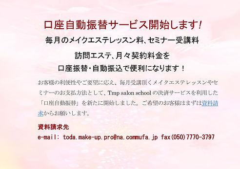 口座自動振替_edited-1.jpg