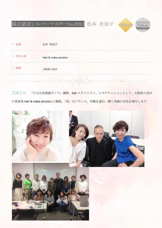0263,松本有加子,協会認定,ブロンズマスター,メイク,