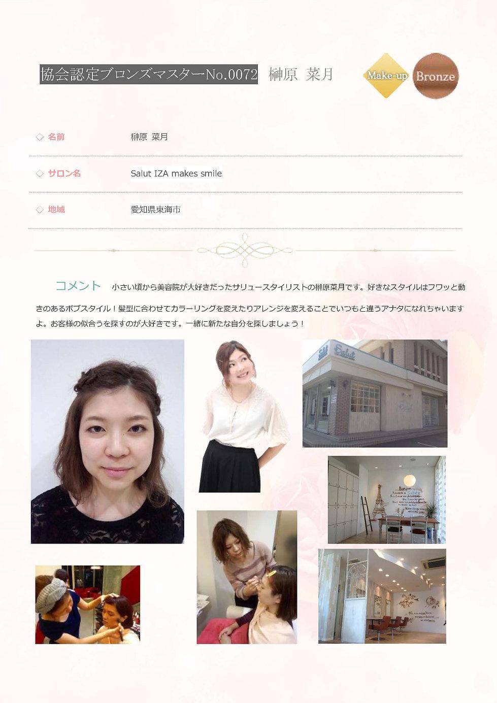 協会認定 ブロンズマスター メイク No0072 榊原 菜月