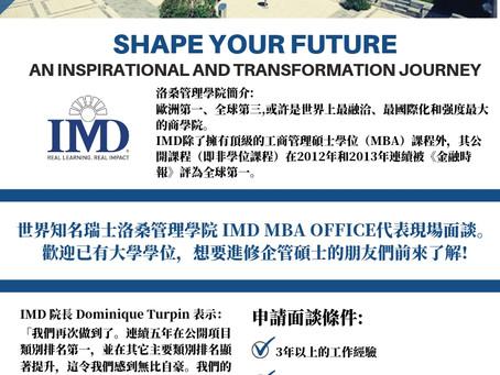 瑞士洛桑管理學院 MBA